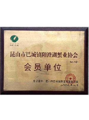【周氏180】昆山市巴城镇阳澄湖蟹业协会会员单位