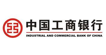 【周氏180合作客户】中国工商银行