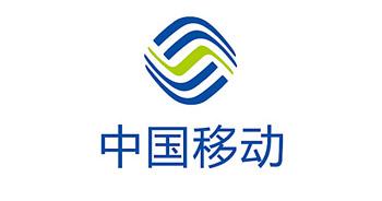 【周氏180合作客户】中国移动