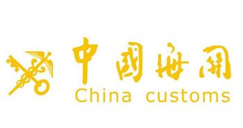 【周氏180合作客户】中国海关