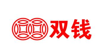 【周氏180合作客户】双钱